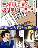漫画で見る探偵学校へ行こう!